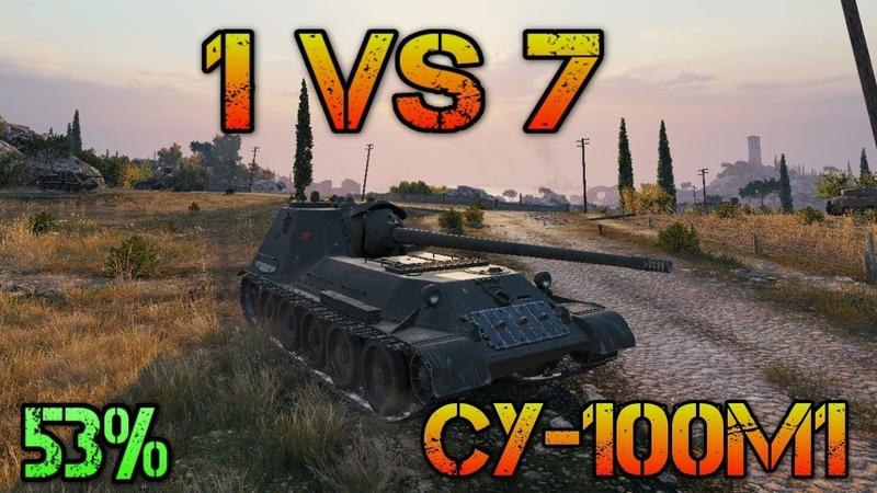 СУ 100М1 world of tanks Рудники 12 ФРАГОВ