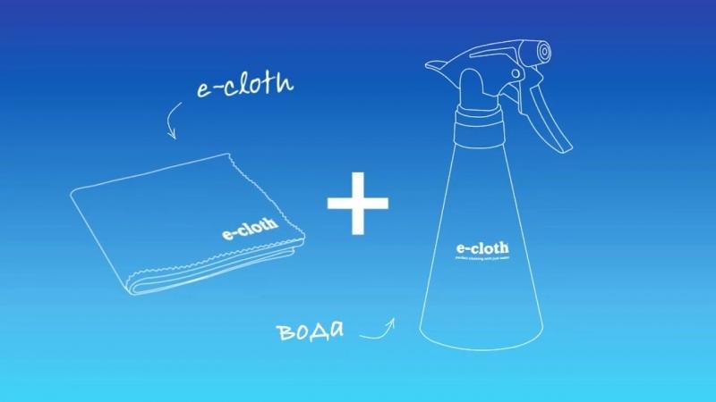 Суперэффективность E-cloth