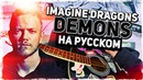 Imagine Dragons Demons Перевод на русском Acoustic Cover Музыкант вещает