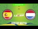 Испания — Нидерланды. Повтор матча ЧМ 2014 года