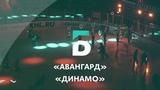 Авангард уступил московскому Динамо в домашнем матче в Балашихе
