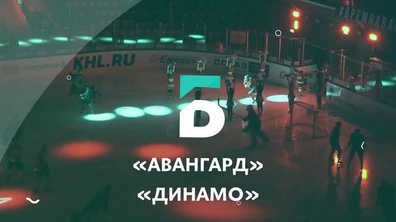 «Авангард» уступил московскому «Динамо» в домашнем матче в Балашихе