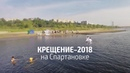 Крещение в Волге 2018 Волгоград Спартановка