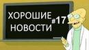 ➤ Хорошие новости ➤ Украины 17