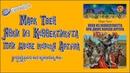 Марк Твен - Янки из Коннектикута при дворе короля Артура радиоспектакли на русском фантастика