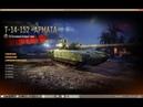 Недолгий стрим Armored Warfare - Проект Армата обкатываю новый танк Т -14 - 152 мм МАТЫ 18