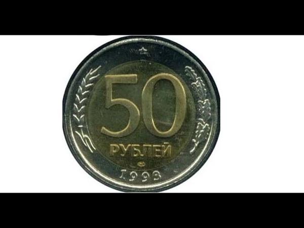 Выкуп Редких и простых Монет 1991 1992 1993 Узнай цену за 15 минут