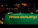 Уроки русского бильярда