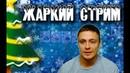 Жаркий фриролл в декабре Запись стрима по покеру Piastro 16 12 18