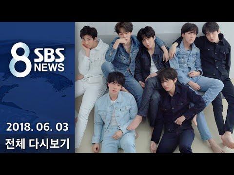 다시보는 8뉴스|6 3 일 방탄소년단 BTS 이 떴다 SBS