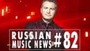 82 10 НОВЫХ ПЕСЕН 2018 - Горячие музыкальные новинки недели 12