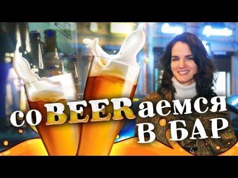 Английская лексика для жизни c Екатериной Каменской. Sober or drunk
