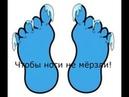 Мерзнут ноги в обуви Решение проблемы Дешево и эффективно