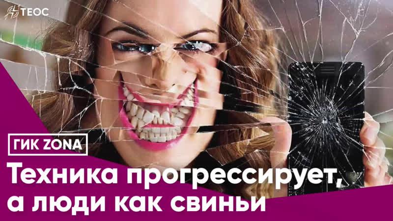Черное Зеркало «Техника прогрессирует, а люди как свиньи»