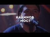 1 мая группа КАЛИНОВ МОСТ в Hofbrau Kemerowo