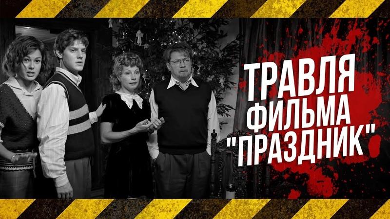 ✔Осторожно цензура! Травля фильма Праздник Алексея Красовского!