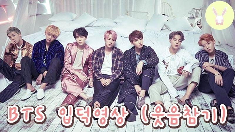 BTS 방탄소년단 입덕영상 웃음참기
