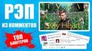 Комментарии от топовых блогеров, касательно песни Ивангая IVAN - My Heart - рэп из комментариев