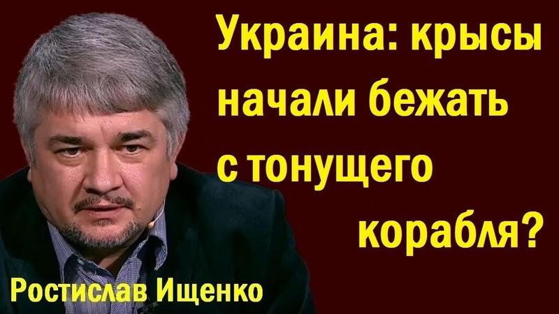 Украина: крысы начали бежать с тонущего корабля? / Последние новости сегодня