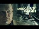 КРИМИНАЛЬНЫЙ Отечественный детектив Фильм ЗАКОНЫ УЛИЦ серии 1 6 отличный боевик про полицию