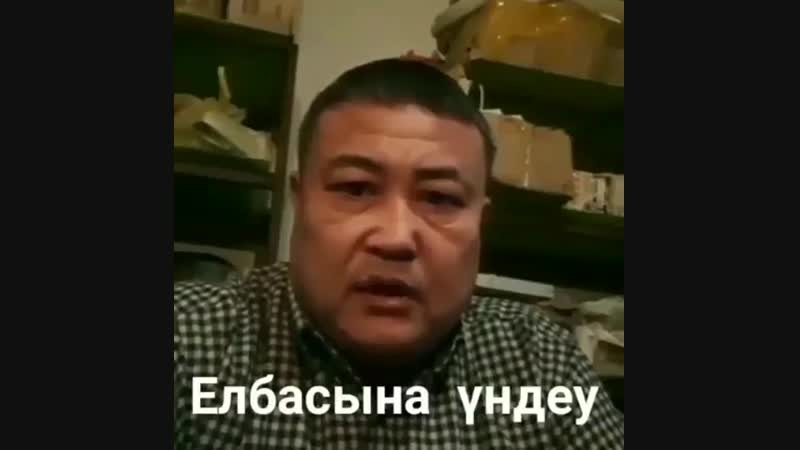 Нурсылтан Назарбаев ка соз