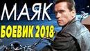 ПРЕМЬЕРА 2018 ОШАРАШИЛА ЗРИТЕЛЕЙ / МАЯК / Русские боевики 2018 новинки, фильмы 2018 HD