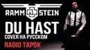 Rammstein - Du Hast cover by RADIO TAPOK на русском