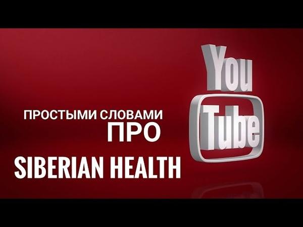 Простыми словами о Siberian Health. Сибирское Здоровье