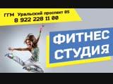 Студия фитнеса и йоги на Уральском проспекте 85