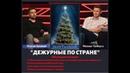 ДЕЖУРНЫЕ ПО СТРАНЕ Новые санкции РФ кандидат Зеленский события 2018