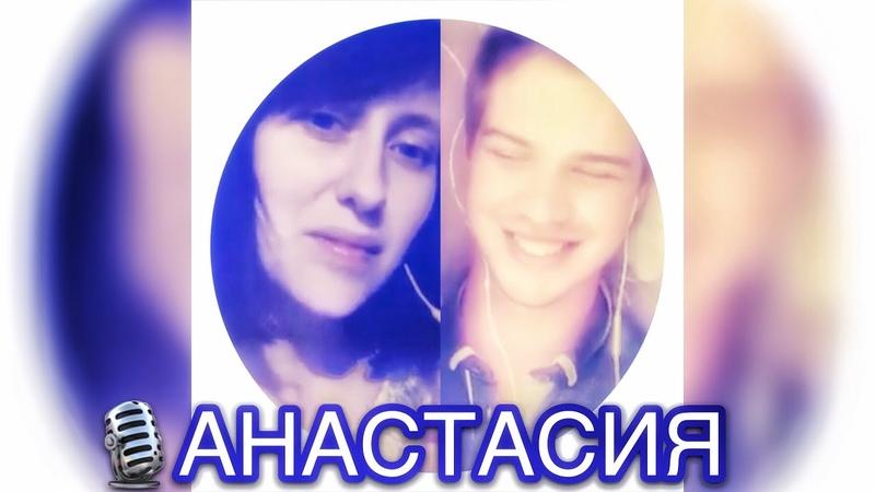 Анастасия Smule
