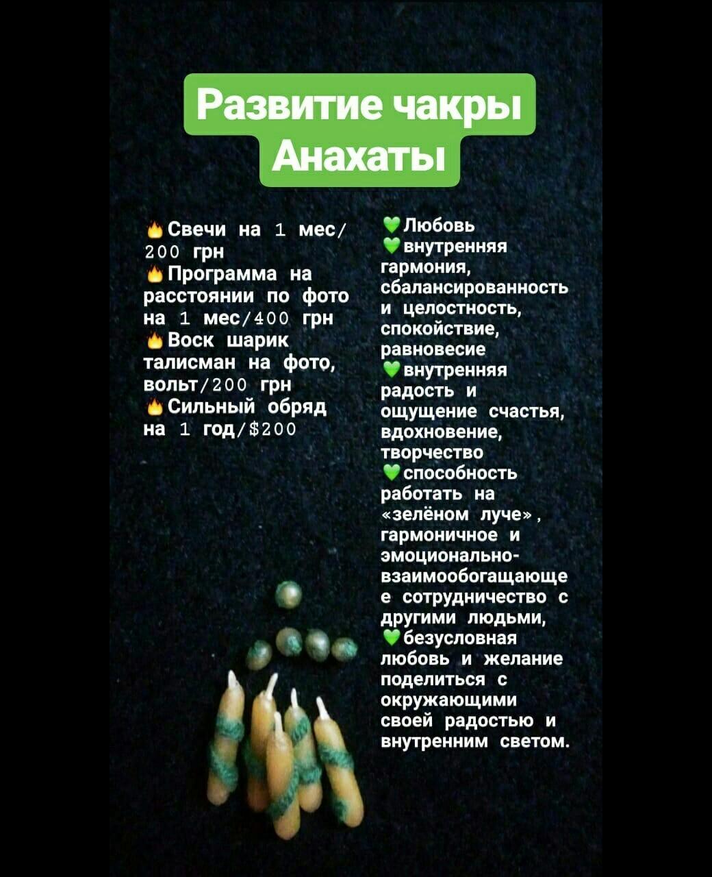 Хештег анахата на   Салон Магии и мистики Елены Руденко ( Валтеи ). Киев ,тел: 0506251562  QqIHDzCRuyU