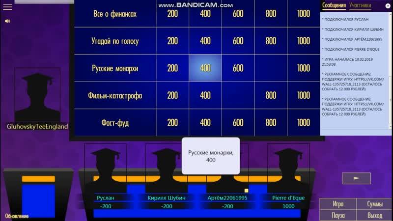 Своя Игра Второй шанс 2 четвертьфинал Багашаров Шубин Стамбровский Бондаренко