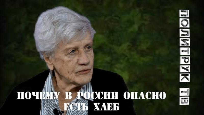 Почему в России опасно есть хлеб ЛюдмилаФионова