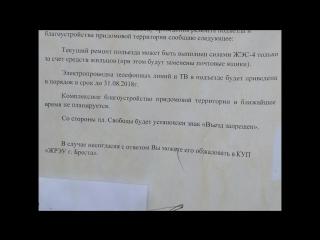 Мы хотим привлечь внимание к проблеме благоустройства в Бресте на ул. Советская 55.