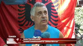 Албанська діаспора зустрічає гостей