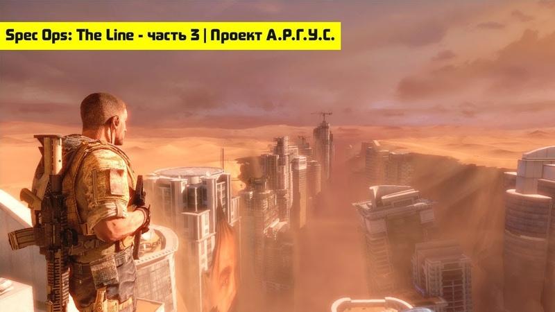 Spec Ops: The Line - часть 3 | Проект А.Р.Г.У.С.