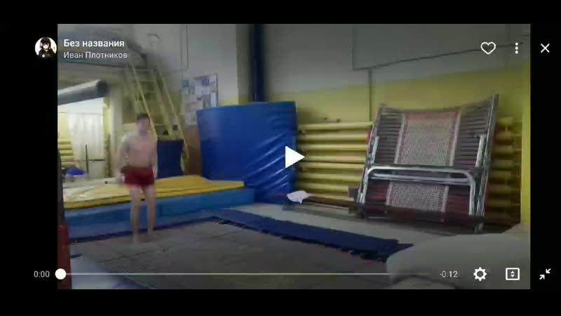 Прыжок база (5.2)