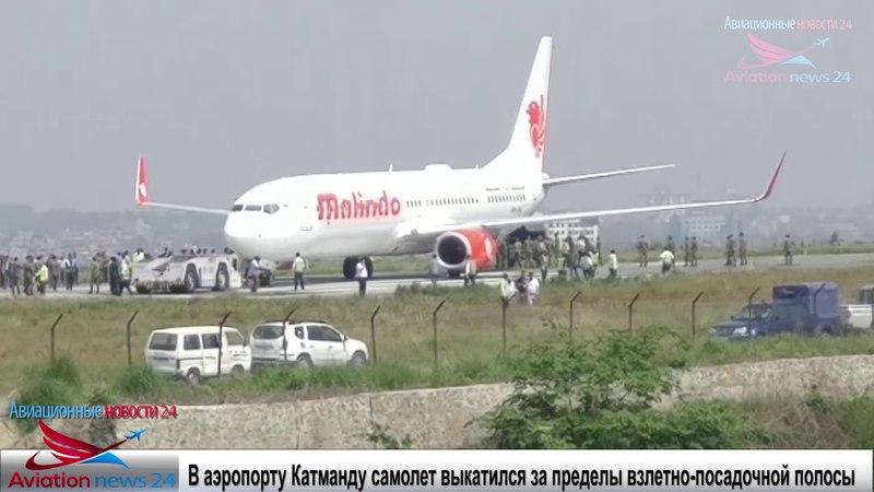 В аэропорту Катманду самолет выкатился за пределы взлетно-посадочной полосы