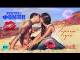 Дмитрий Фомин - Горячие губы.mp4