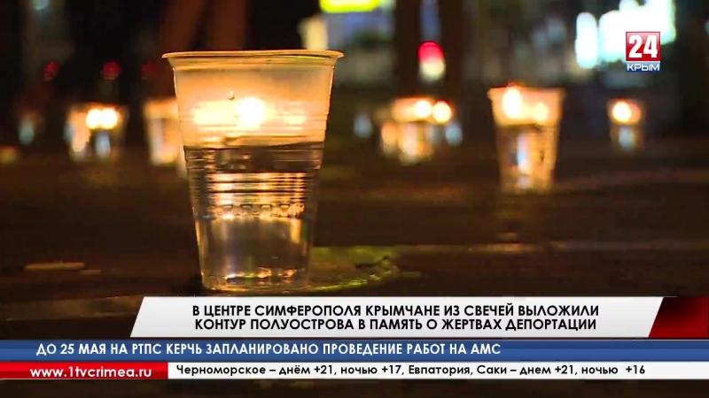 В центре Симферополя крымчане из свечей выложили контур полуострова в память о жертвах депортации Несколько сотен крымчан в цент