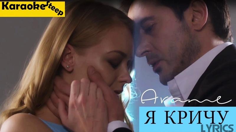 Arame Я КРИЧУ Lyrics Karaoke