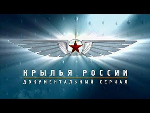 Крылья России - Охота на лис История одного предательства