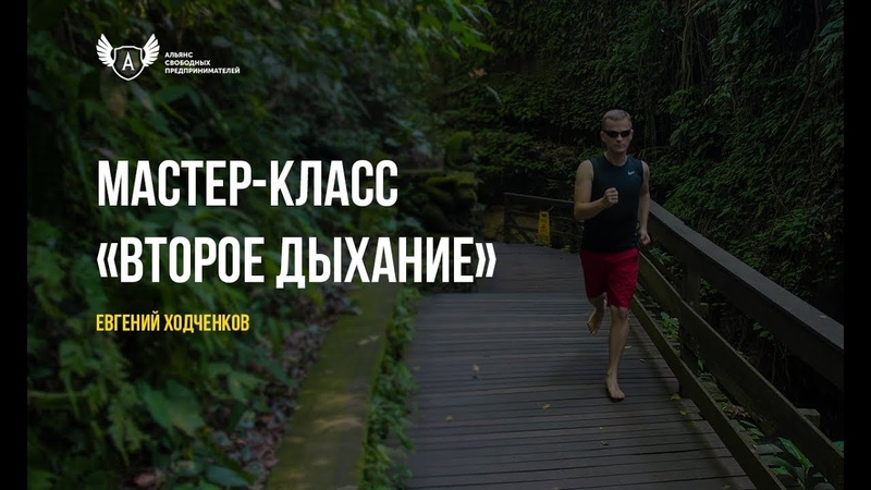 Мастер-класс Второе дыхание с Евгением Ходченковым