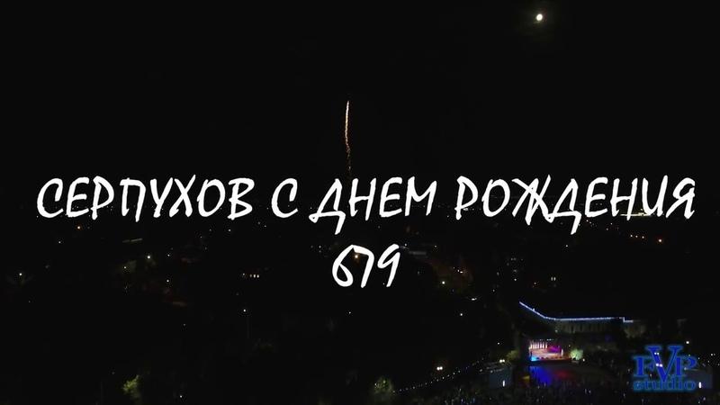 Салют в день города Серпухов 2018