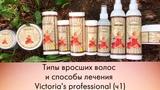 Типы вросших волос и способы лечения Victoria's professional ч1