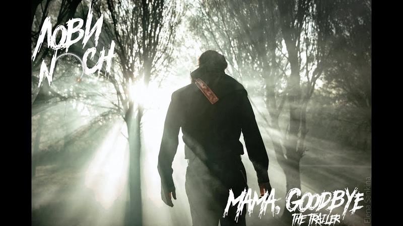 Lovi Noch Mama Goodbye Official Music Video Trailer