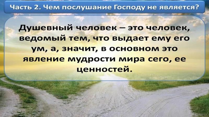 Олег Ремез Послушание Господу 14 встреча