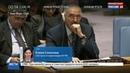 Новости на Россия 24 • В Совбезе ООН не прошел ни один из двух проектов резолюции по Сирии