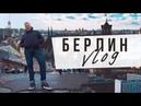 Один день в Берлине VLOG Рейхстаг Берлин Берлинская стена Брежнев и Телебашня
